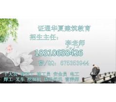 安徽省阜阳市考八大员哪能考 李老师 土建施工员 建筑电工