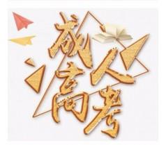 拿正规学历选华文教育成人高考
