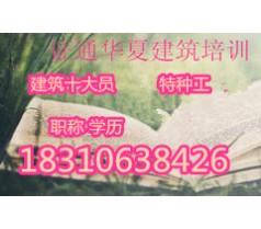 报名资料有哪些 电焊工考试浙江省宁波市BIM项目管理师报