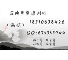 考试时间 施工员考试 安徽省芜湖市建筑八大员报名李老师