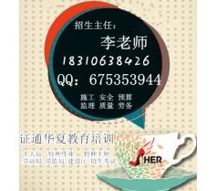 广东省湛江市考试时间 施工员考试广东省建筑监理工程师报