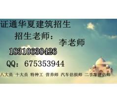 广东土建施工员考试报名费用 电气施工员考试建筑架子工