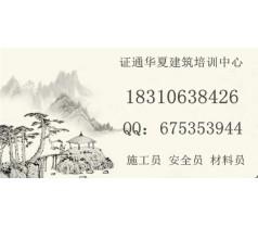 施工员报名 安全员上海报名在什么时间考试2019年有吗