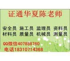 杭州取样员预算员哪里考试  安全员机械员等报名条件
