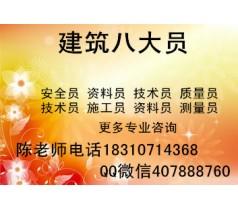 广州测量员材料员费用 安全员土建质量员机械员等多大能报