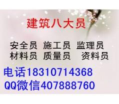 杭州费用电工木工钳工安全员取样员报名资料材料员安全员在哪报名