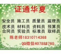 绍兴八大员安全员施工员报名速联系陈老师18310714368
