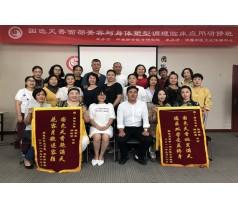 9月北京举办国天香面部美容与身体塑型调理培训班
