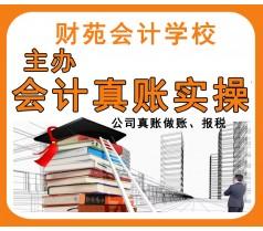 廊坊财苑会计学校【会计实操】培训公司真账教学