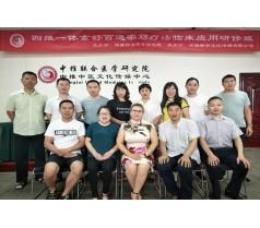 10月北京举办周海燕玄舒百通徒手移容术培训