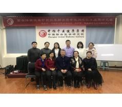 11月北京举办吕晓峰面部祛皱微雕针刺技术解决损美性问题培训班
