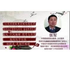 11月北京举办张军治疗45种疑难杂病糖尿病.丰胸美容培训班