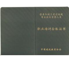 北京2019年试验员和施工员培训内容