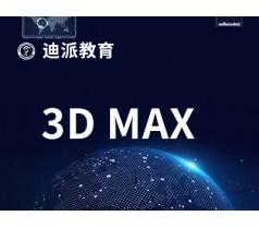 大连室内设计3D软件班3Dmax效果图制作迪派学校