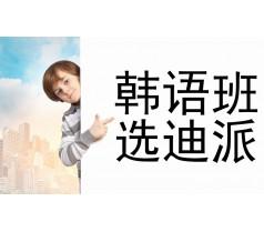 大连韩语学校,韩语基础口语表达培训班