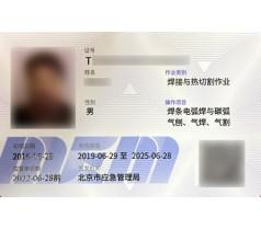 北京朝阳区2020年焊工证办理多少钱
