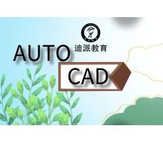 大连应用速成CAD制图软件学习班迪派循环开课学会为止