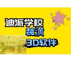 大连3DSMAX效果图培训班