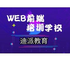 学习WEB前端课程,WEB前端开发+设计到选迪派