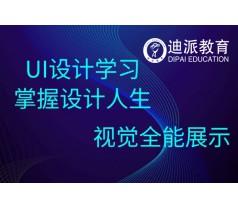 大连UI设计学习班,UI交互课程培训学校