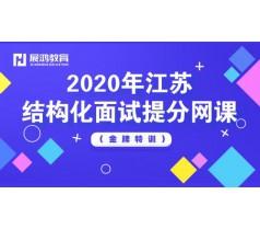 2020年江苏结构化面试提分网课(金牌特训)