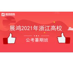 展鸿2021年浙江高校公考暑期班