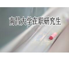 南昌大学公共管理学院社会发展心理学专业同等学力申请硕士学位