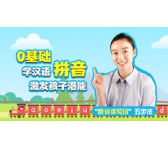 【必学课程】幼小衔接-拼音启蒙