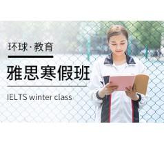 温州雅思寒假培训班