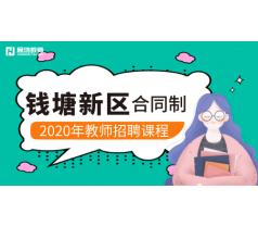2020年钱塘新区幼儿园合同制教师培训课程