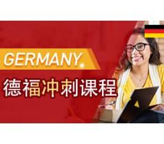 德语德福冲刺课程