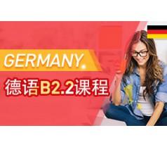 德语B2.2课程