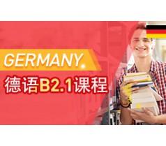 德语B2.1课程