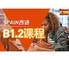 西语B1.2课程