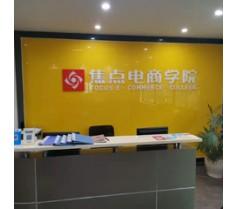 义乌网店精英专业培训班