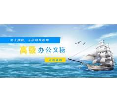 余姚学办公会计找新华培训淘宝抖音网店运营网页美工视频平面广告
