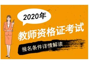 2020年教师资格证报名9月3日起
