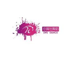 宁波DS领舞培训宁波恋舞社舞蹈培训中心