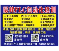 温州PLC培训,龙湾三菱PLC培训,温州自动化培训