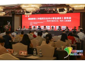 基础教育《中医药文化中小学生读本》发布会在京举行