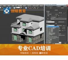 CAD建筑制图 机械制图实践综合班培训-创硕教育