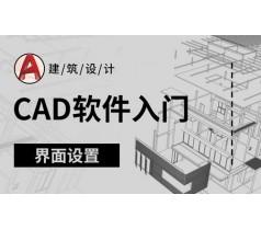 CAD建筑、机械制图培训 小班授课 学会为止—邯郸创硕教育