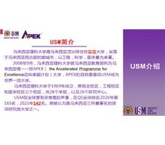 马来西亚理科大学 定制研究生(硕博)招生